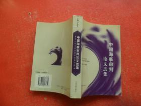 中国海事审判论文选集