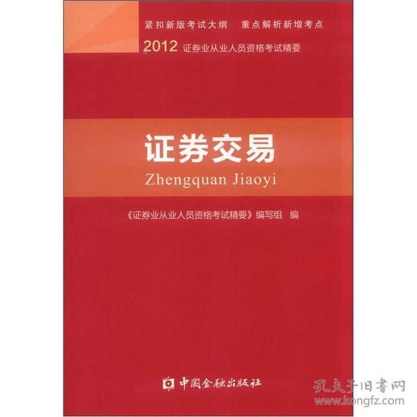 证券交易-2012证券业从业人员资格考试精要9787504964809