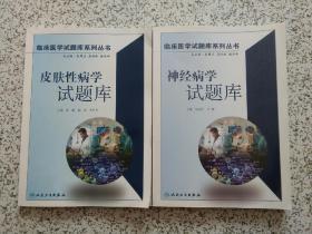 临床医学试题库系列丛书: 神经病学试题库、皮肤性病学试题库   两本合售   缺光盘