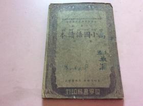 高小国语读本 第一册
