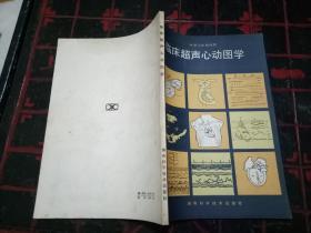 签赠本《临床超声心动图学》 一版一印仅3500册