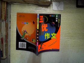 中学生三优作文 双色版 。