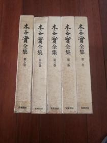 木谷实全集(5卷全)
