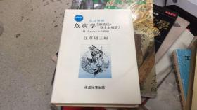 日本原版:;鱼病学(感染症.寄生虫病篇)精装 昭和58年初版