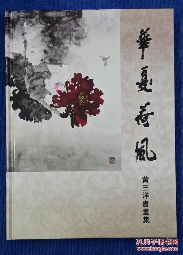 华夏荷风 黄三洋书画展图片