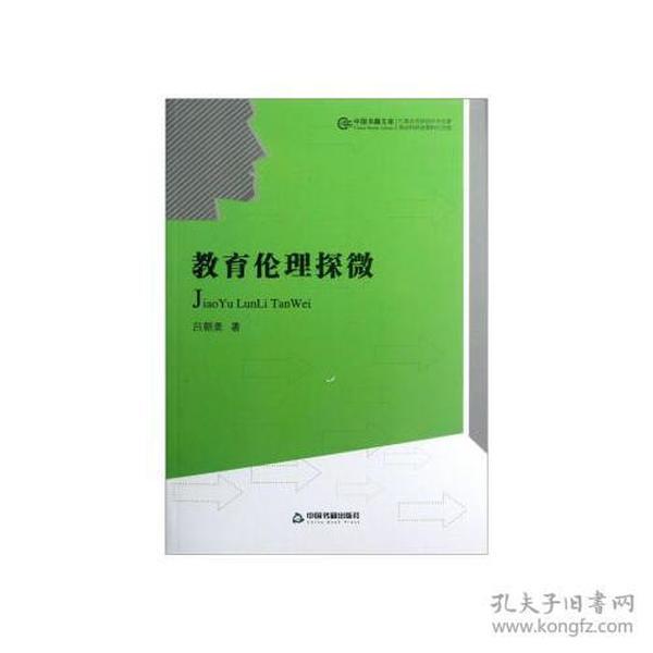 9787506831154教育理论与实践研究丛书:教育伦理探微