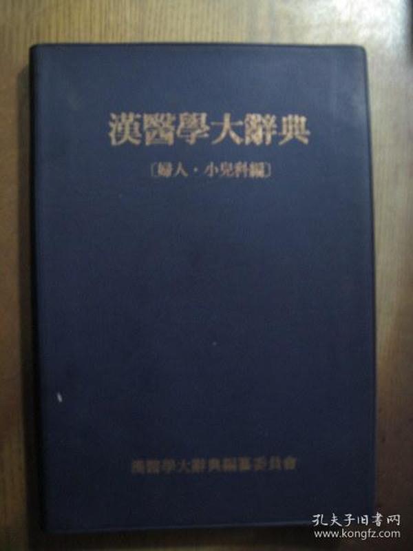 汉医学大辞典   妇人 小儿科编  韩文