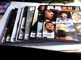 乒乓世界 2007年第1.2.3.4.5.6..10.11.12期(2.4.6.9.10.11.12副刊)9本合售【总171至176.180至192期】