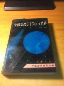 中国知识分子的人文精神