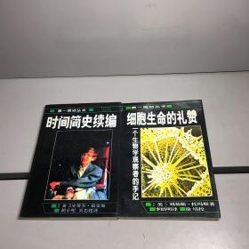 第一推动丛书:《时间简史续编》《细胞生命的礼赞》共两本合售 【  95品+++ 内页干净 实图拍摄 看图下单 收藏佳品】