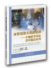 血管造影术最新进展:生物医学设备及其临床应用