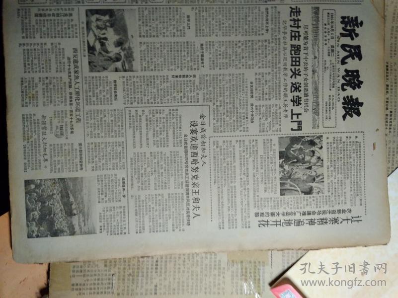 1965年10月5《新民晚报》