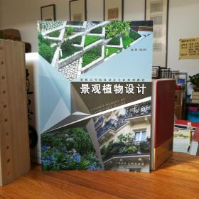 景观植物设计