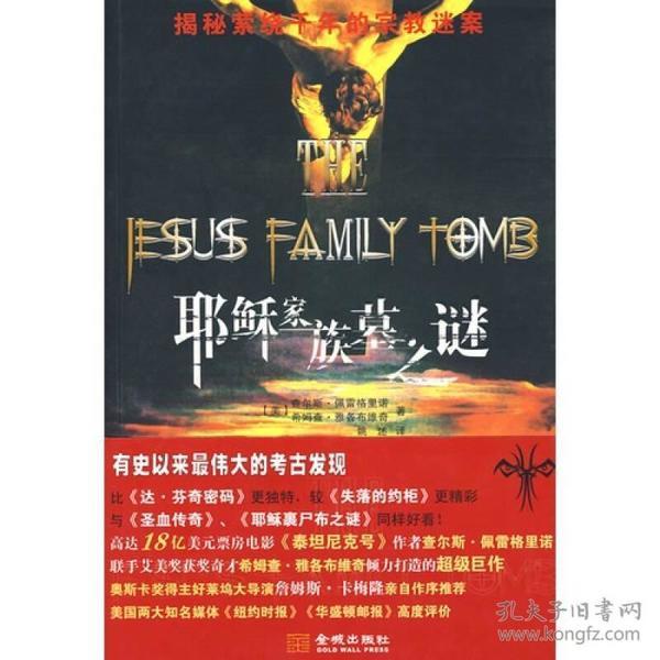 耶稣家族墓之谜