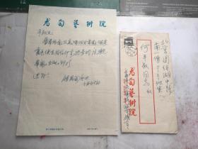 钱君匋信札一通一页带实寄封(中国著名书法家、画家、篆刻家、书籍装帧家,早期钢笔信札写给——何平叔)