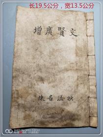增广贤文-装古籍旧书-古玩古籍