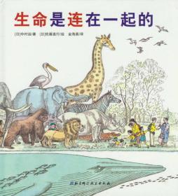 生命是连在一起的:日本精选科学绘本系列