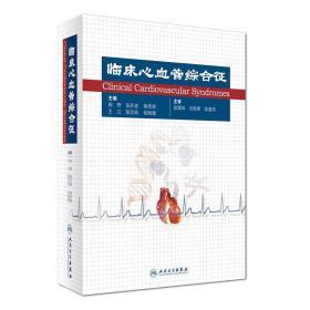 臨床心血管綜合征