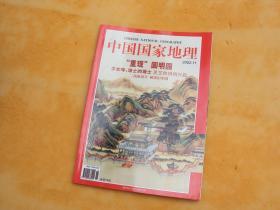 中国国家地理2002年第11期             (16开) 《011》