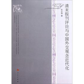 清末报刊评论与中国外交观念近代化