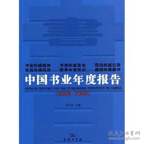 20082009中国书业年度报告