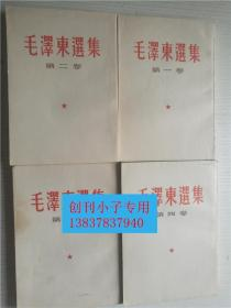 毛泽东选集1-4卷32开白皮本 竖排繁体  有现货