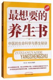 最想要的养生书——中医的生命科学与养生秘诀9787513240697(26-2)