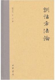 《训诂方法论》(中华书局)