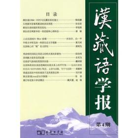 汉藏语学报:第4期