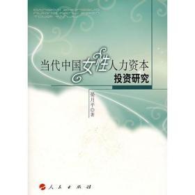 当代中国女性人力资本投资研究