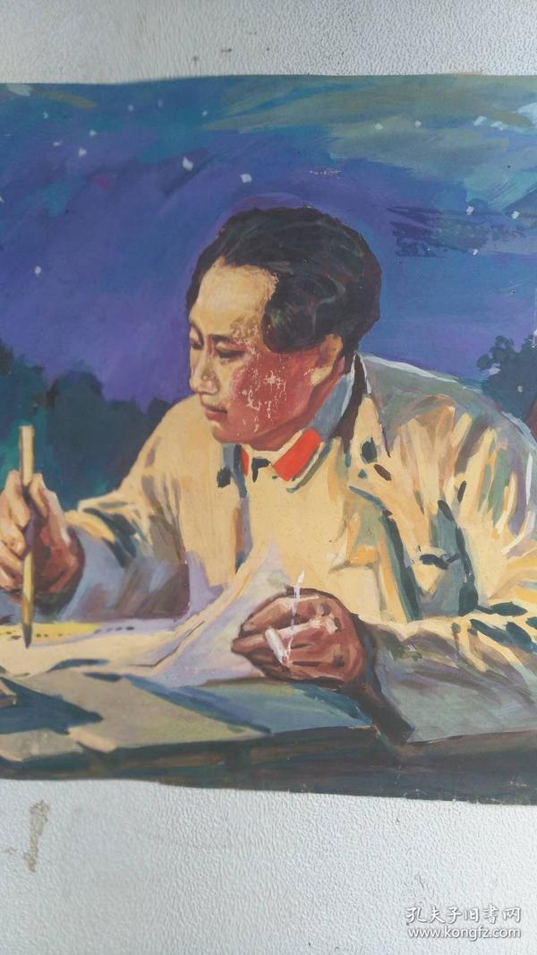 沈尧伊文革画-毛主席在写作