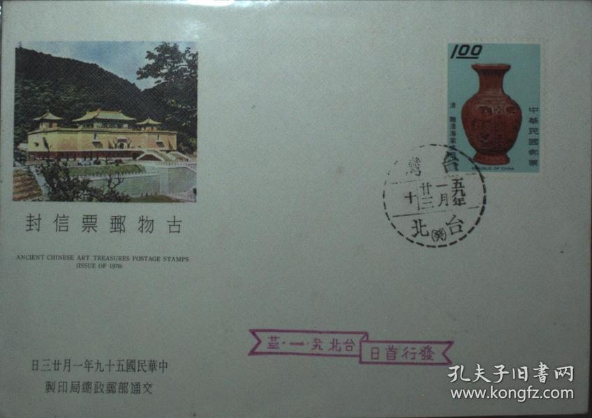 台湾邮政用品、信封、首日封,文物、古物、故宫后十八古物邮票首日封一枚