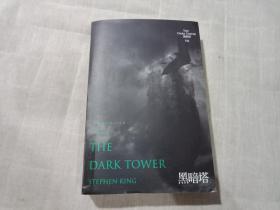 黑暗塔VII