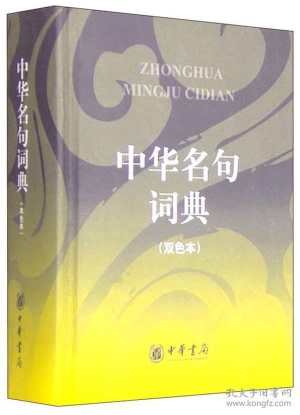 中华名句词典(双色本)