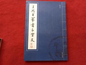 《王鸿玉篆书千字文》河南美术出版社2006年12月1版1印8开