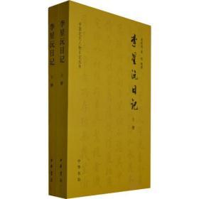 中国近代人物日记丛书:李星沅日记-(全二册)