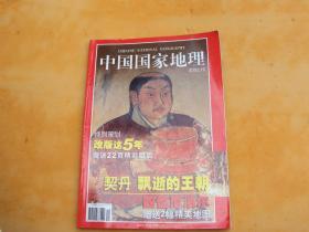 中国国家地理2002年第12期             (16开) 《011》