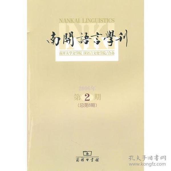 南开语言学刊(2006年第2期)(总第8期)