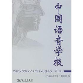 中国语音学报(第一辑)