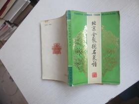 北京全聚德名菜谱