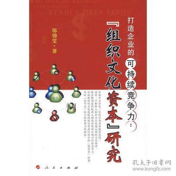 打造企业的可持续竞争力:组织文化资本研究