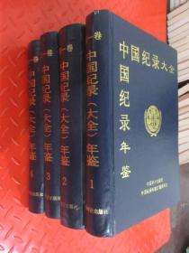 中國紀錄(大全)年鑒  全四冊   硬精裝