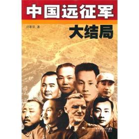 中国远征军大结局