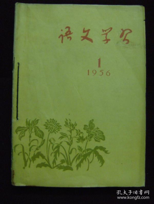 语文学习1956年(1——12期)12本装订在一起