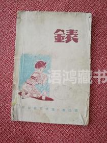 《表》 鲁迅译作 民国三十七年生活书店出版发行  插图本