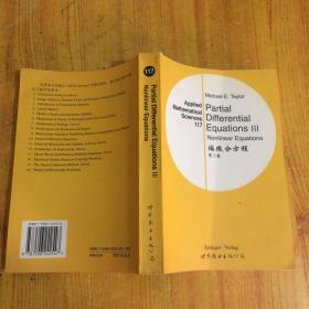 偏微分方程(第3卷) (英文版)