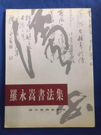 罗永嵩书法集(罗永嵩 签名)2003年一版一印.