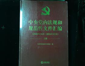 中央党内法规和规范性文件汇编1949年10月-2016年12月(上下册)