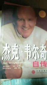 杰克·韦尔奇自传