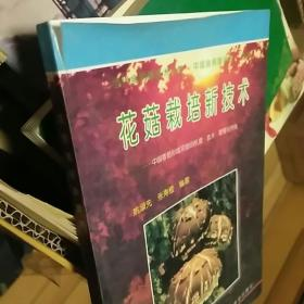 花菇栽培新技术—中国香菇形成花的机理技术管理与市场——当代食用菌技术丛书菇